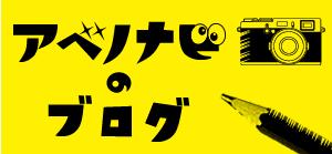 アベノナビのブログ