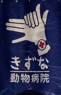 動物病院きずなロゴ