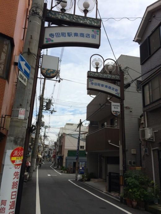 寺田町駅南商店街