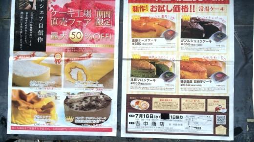 ケーキ直売フェア吉中商店