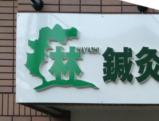 林鍼灸整骨院ロゴ