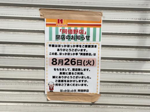 ほっかほっか亭阿倍野店