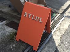 トルコ雑貨のEYLUL エイリュル