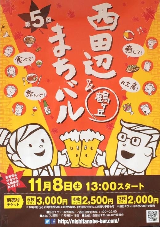 第5回西田辺+鶴ヶ丘まちバル