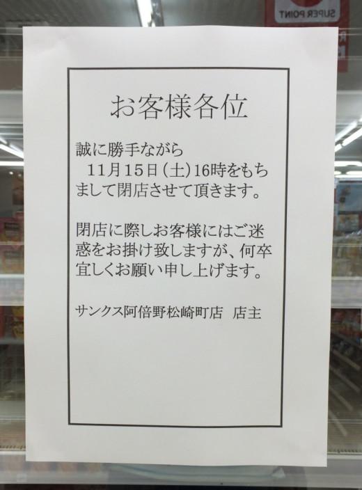 サークルKサンクス 阿倍野松崎町店