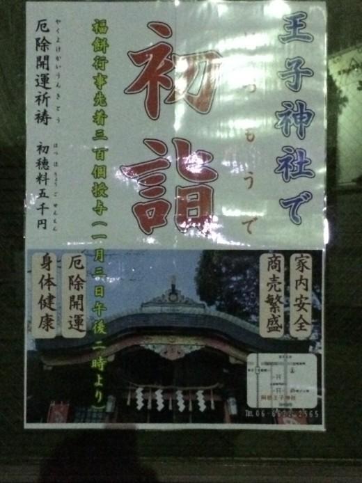 王子神社で初詣