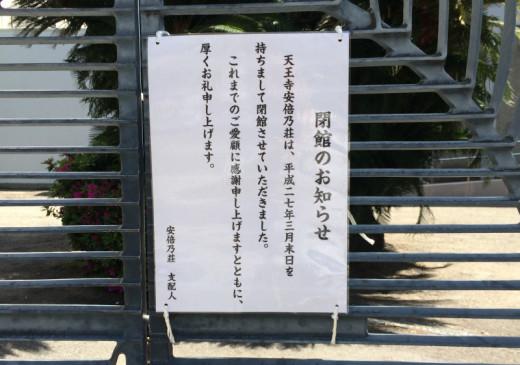 安倍乃荘閉店