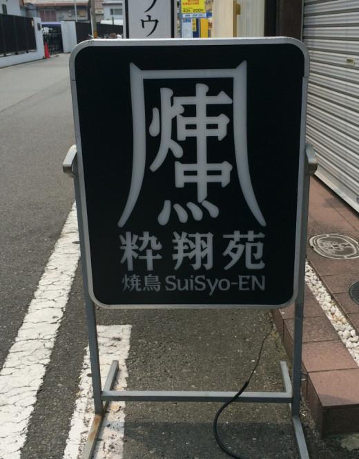 粋翔苑ロゴ