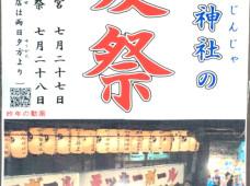 王子神社の夏祭り