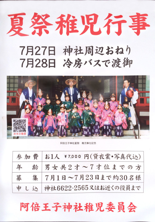 夏祭り稚児行事