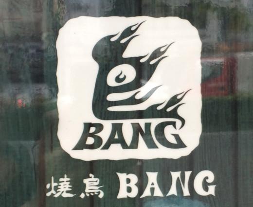 焼鳥BANG