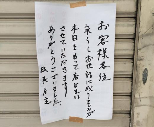 珉来が閉店