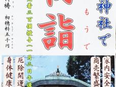 初詣は王子神社で