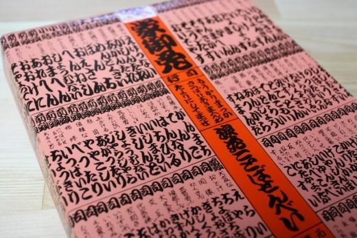 ことばせんべい包装紙