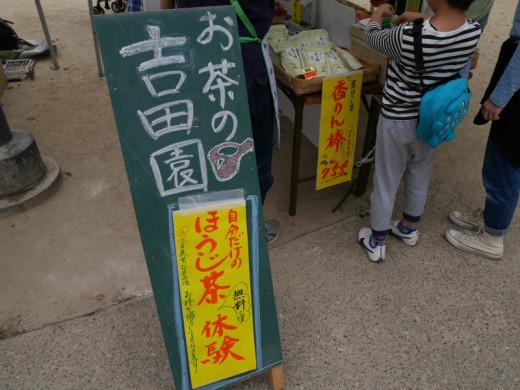 バイローカルマーケットお茶の吉田園