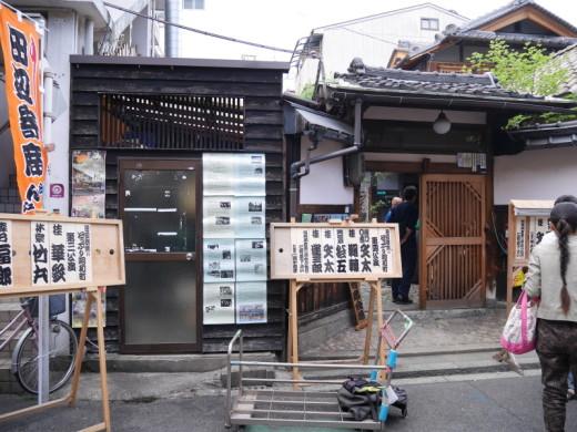 どっぷり、昭和町。寺西家