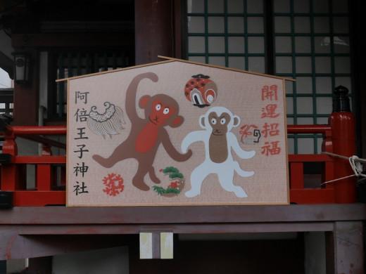 王子神社の大絵馬