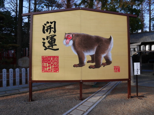 阿部野神社の大絵馬