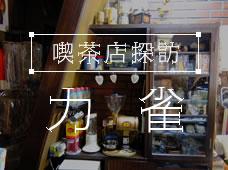 喫茶店 力雀