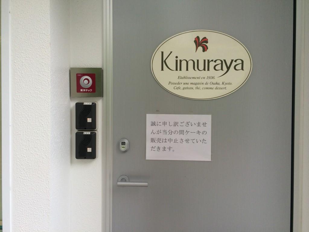 木村家張り紙