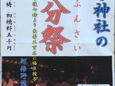 王子神社の節分祭