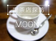 和食茶房庵moon