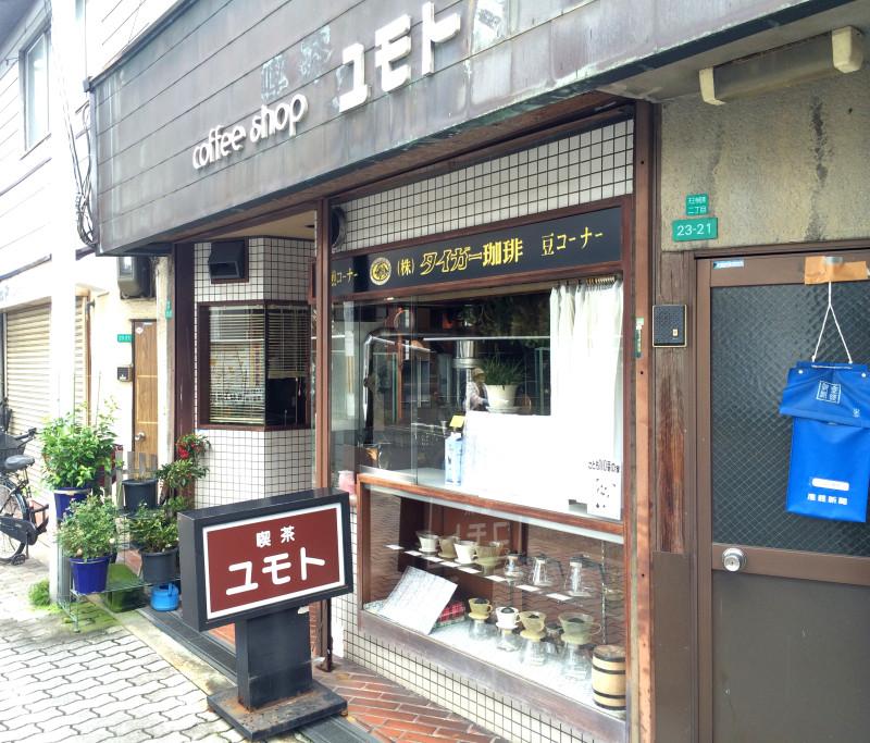 喫茶ユモト